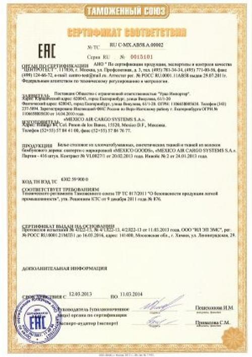 Подтверждение соответствия регламентам ТС (сертификат ТР ТС)