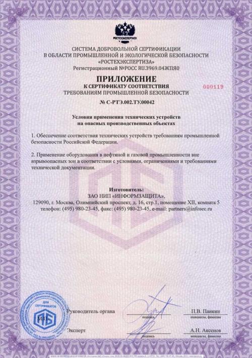 Сертификат промышленной безопасности «СертПромБезопасность»