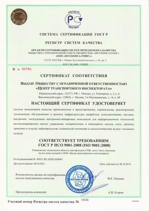 Сертификат менеджмента качества ИСО 9001