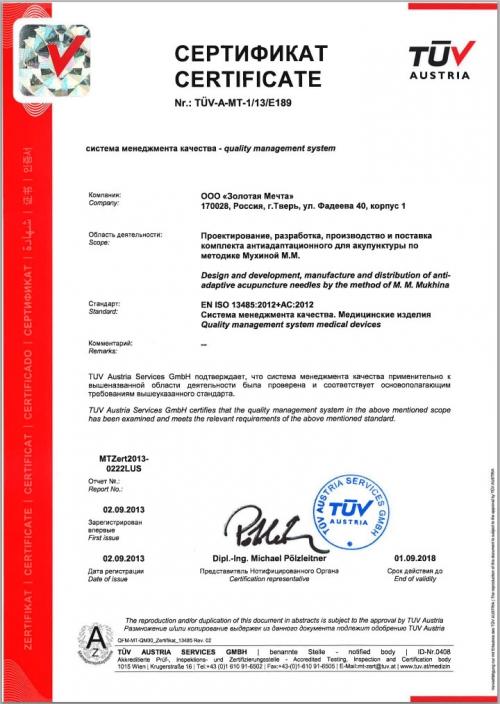 Международный сертификат соответствия качества TUV
