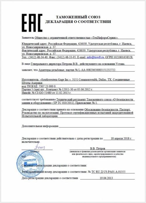Декларация соответствия ТР ТС техническим регламентам таможенного союза