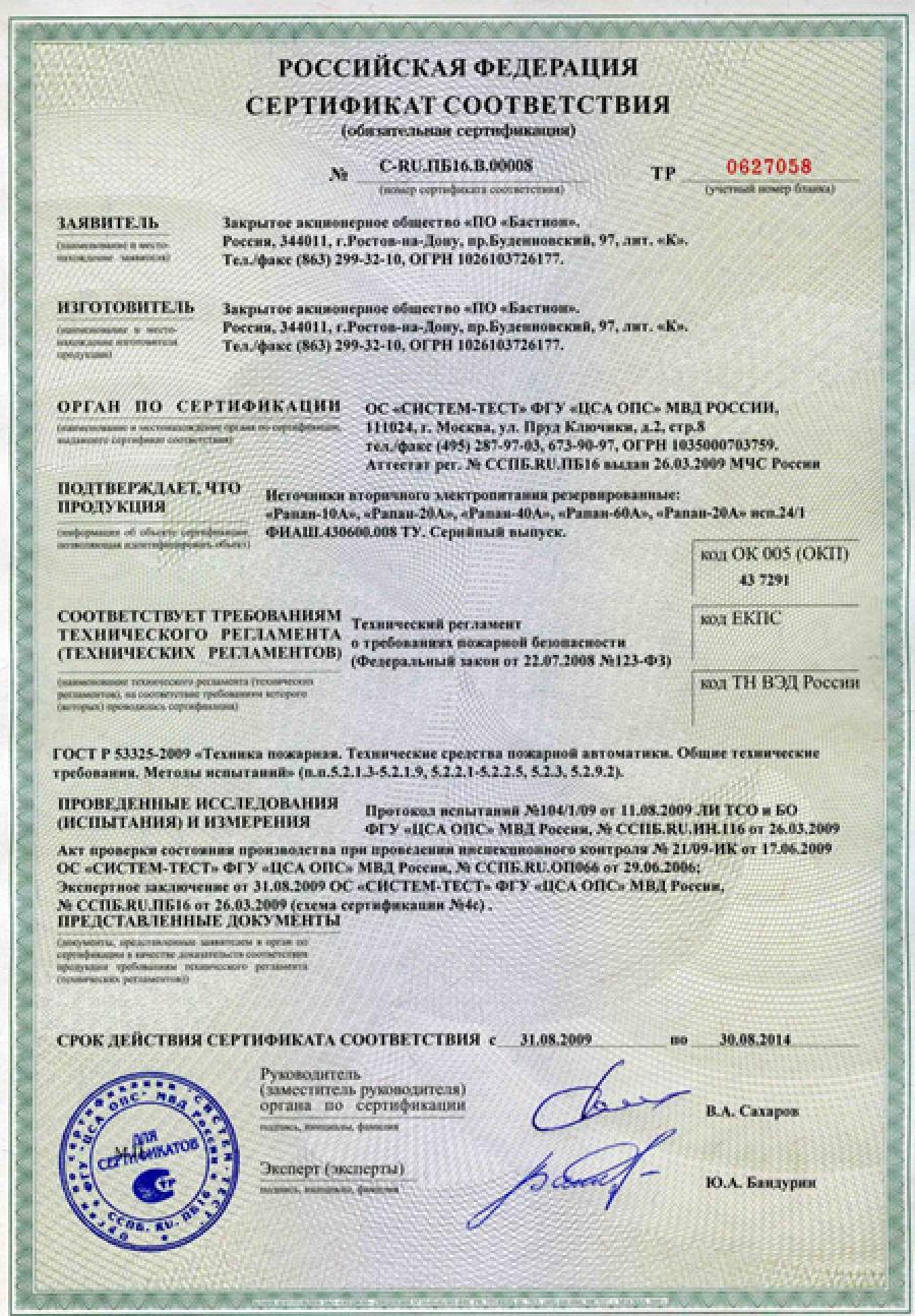 Получить сертификат пожарной безопасности (соответствия регламенту сспб)