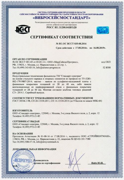 Сертификат сейсмостойкости и виброустойчивости