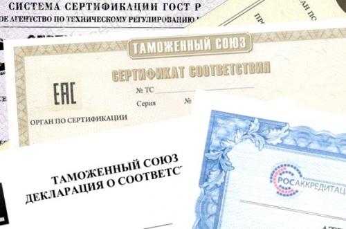 Сертификат соответствия ТР ТС. Особенности получения