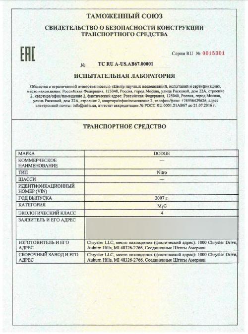 Свидетельство о безопасности конструкции транспортного средства (СБКТС)