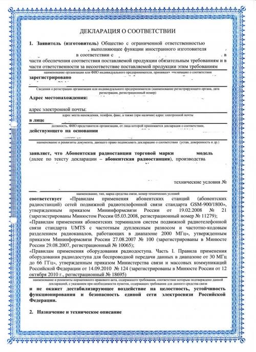 Декларация на средства связи