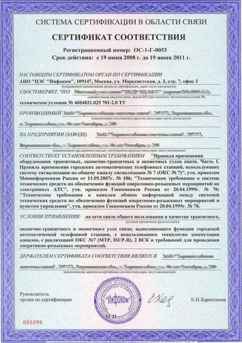 Сертификат Минсвязи