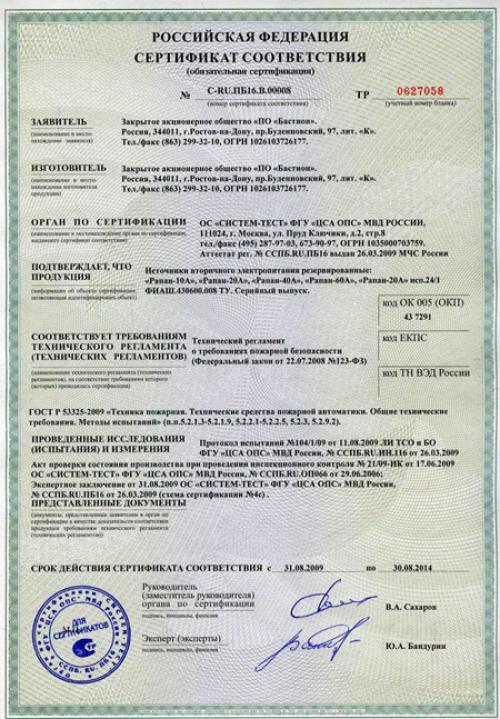 Подтверждение соответствия регламентам РФ (сертификат, декларация)