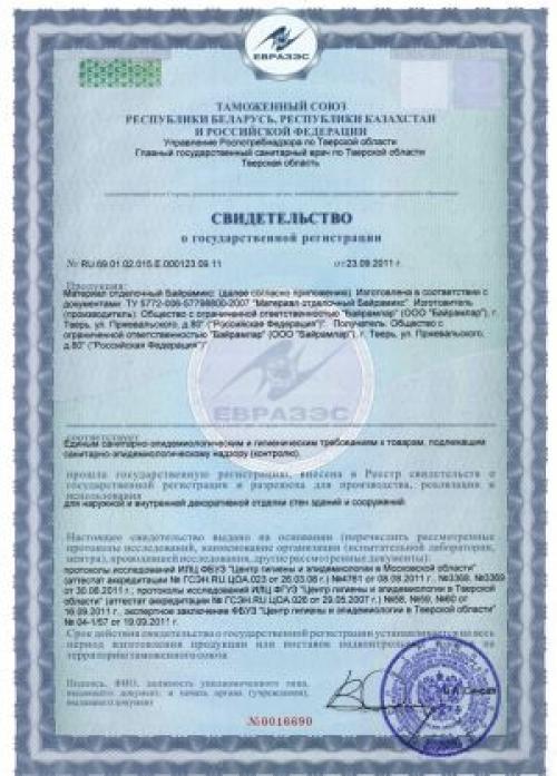 Оформить свидетельство о государственной регистрации продукции